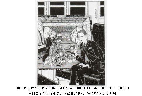 日本の妖美 橘小夢展 ~幻の作品を初公開  @弥生美術館_b0044404_1532183.jpg
