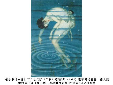 日本の妖美 橘小夢展 ~幻の作品を初公開  @弥生美術館_b0044404_153337.jpg