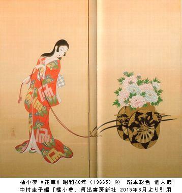 日本の妖美 橘小夢展 ~幻の作品を初公開  @弥生美術館_b0044404_1541038.jpg