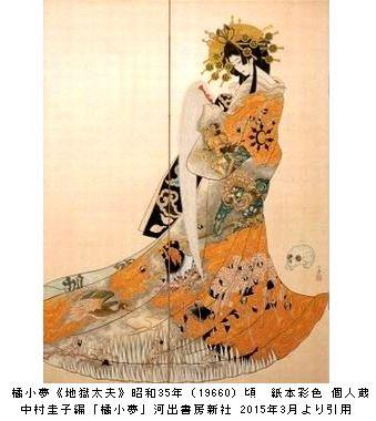 日本の妖美 橘小夢展 ~幻の作品を初公開  @弥生美術館_b0044404_1544037.jpg