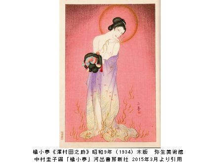 日本の妖美 橘小夢展 ~幻の作品を初公開  @弥生美術館_b0044404_155243.jpg