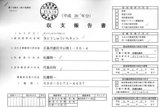本紙社主・さとうしゅういち、資金管理団体の収支報告書を県選管に提出_e0094315_19231110.jpg