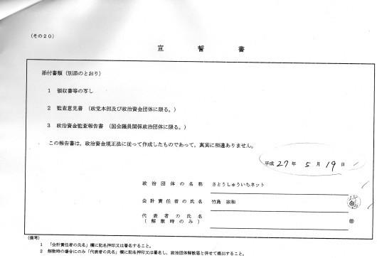 本紙社主・さとうしゅういち、資金管理団体の収支報告書を県選管に提出_e0094315_19252298.jpg