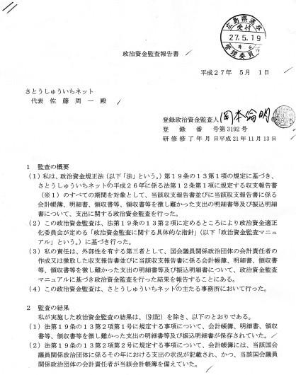 本紙社主・さとうしゅういち、資金管理団体の収支報告書を県選管に提出_e0094315_19253138.jpg