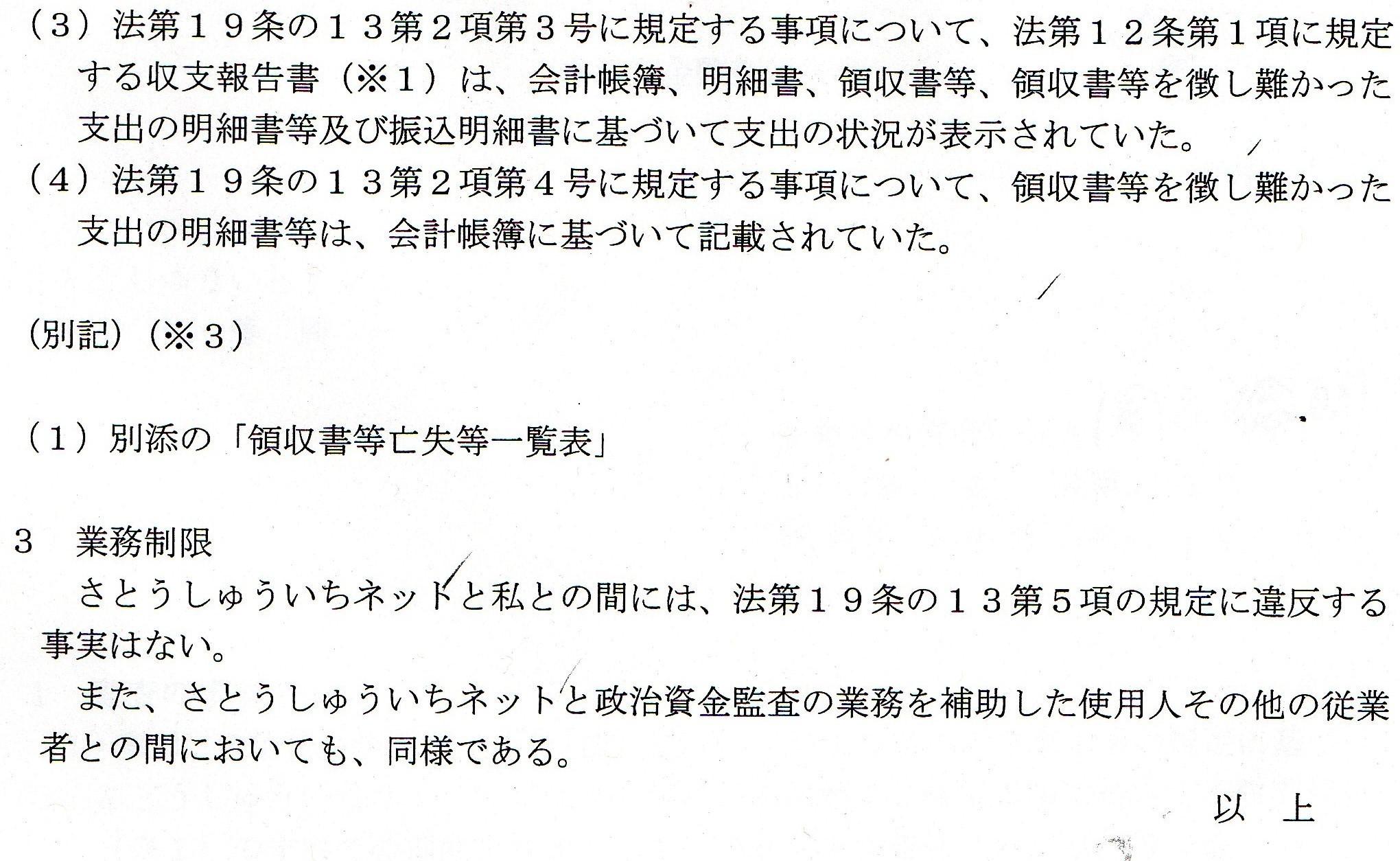 本紙社主・さとうしゅういち、資金管理団体の収支報告書を県選管に提出_e0094315_19254095.jpg