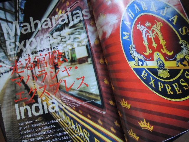 Maharajas・Express : わさびが...