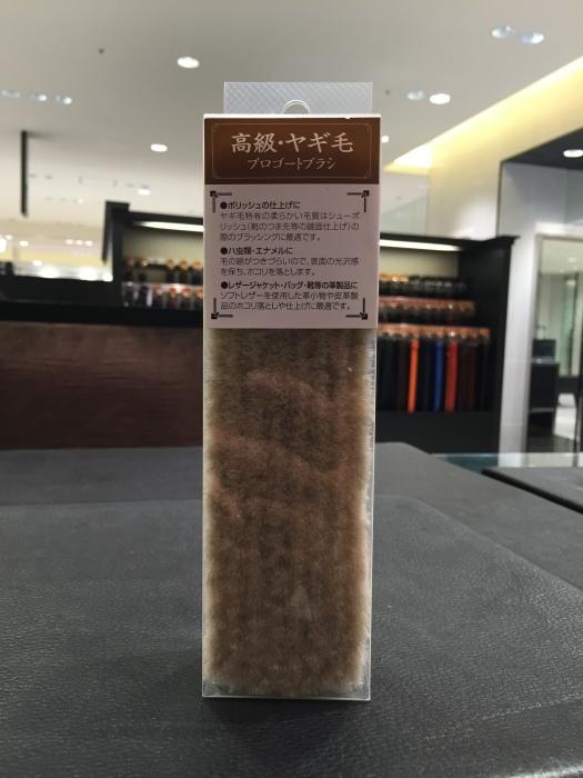 高級山羊毛ブラシ~エキゾチックレザーに最適ですよ~_b0226322_14164706.jpg