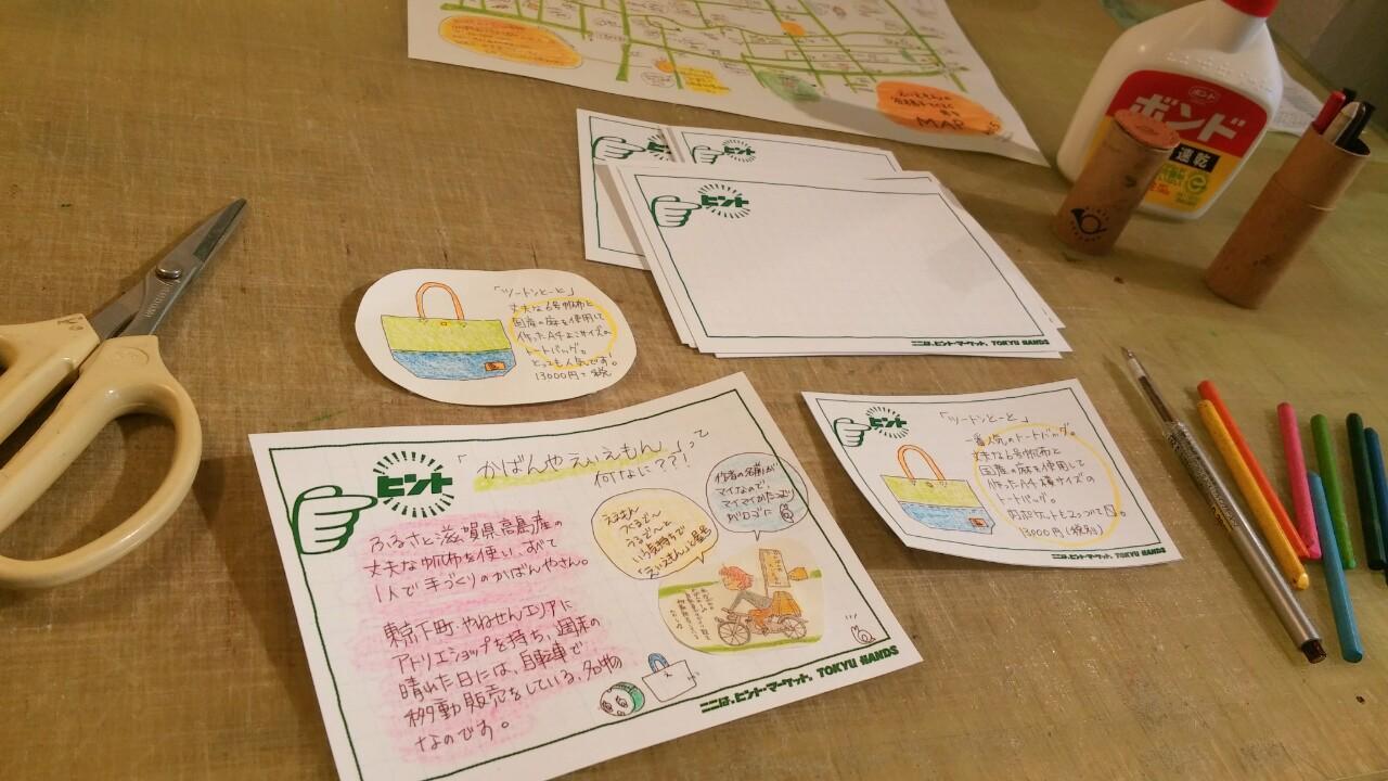 東急ハンズ横浜店初出店、いよいよ!_c0160822_12534887.jpg