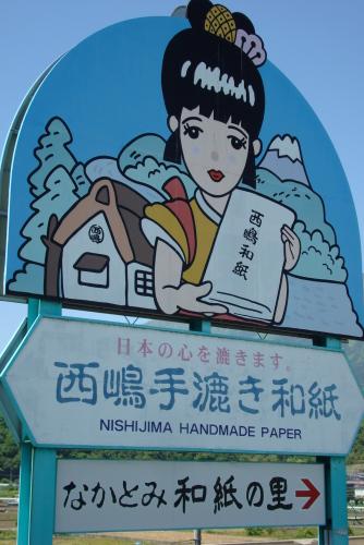 和紙の里 西嶋へ_f0325525_05171719.jpg