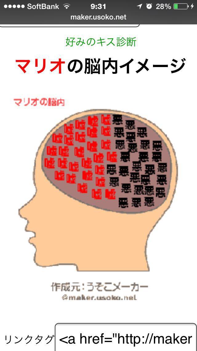 脳 内 メーカー 2019 恋愛 私の脳内イメージ - 脳内メーカー