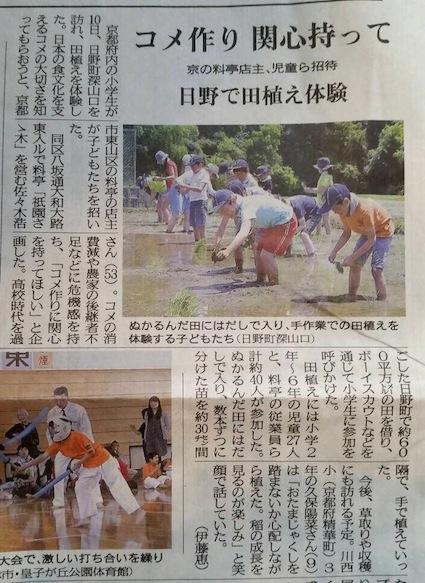 京都新聞に「田植え」イベントが掲載されました。_d0284244_14541845.jpg