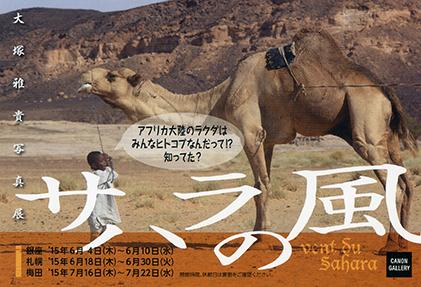 大塚雅貴写真展「サハラの風〜vent du Sahara〜」@キヤノンギャラリー銀座 他_c0142549_10111316.jpg