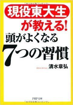 俺と100冊の勉強本5「頭がよくなる7つの習慣」_e0092453_1331647.jpg