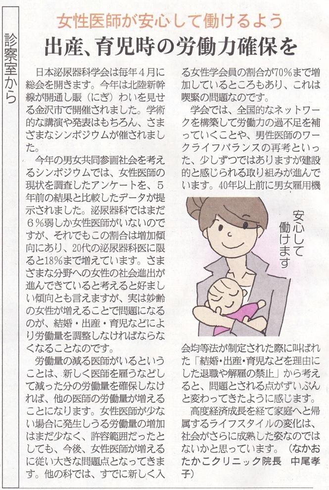 5月9日佐賀新聞です。_e0271258_18171320.jpg