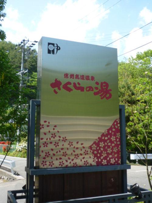 ツーリングクラブKMCのツーリング/長野県・高遠_e0254365_2161485.jpg