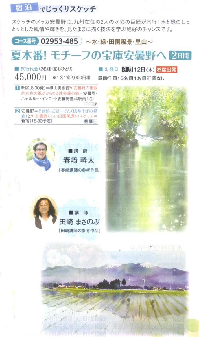 水彩画 海  と講座のお知らせ_f0176370_1551453.jpg