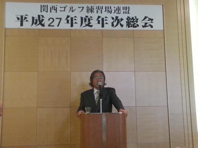 関西ゴルフ練習場連盟 年次総会_c0160277_2335645.jpg