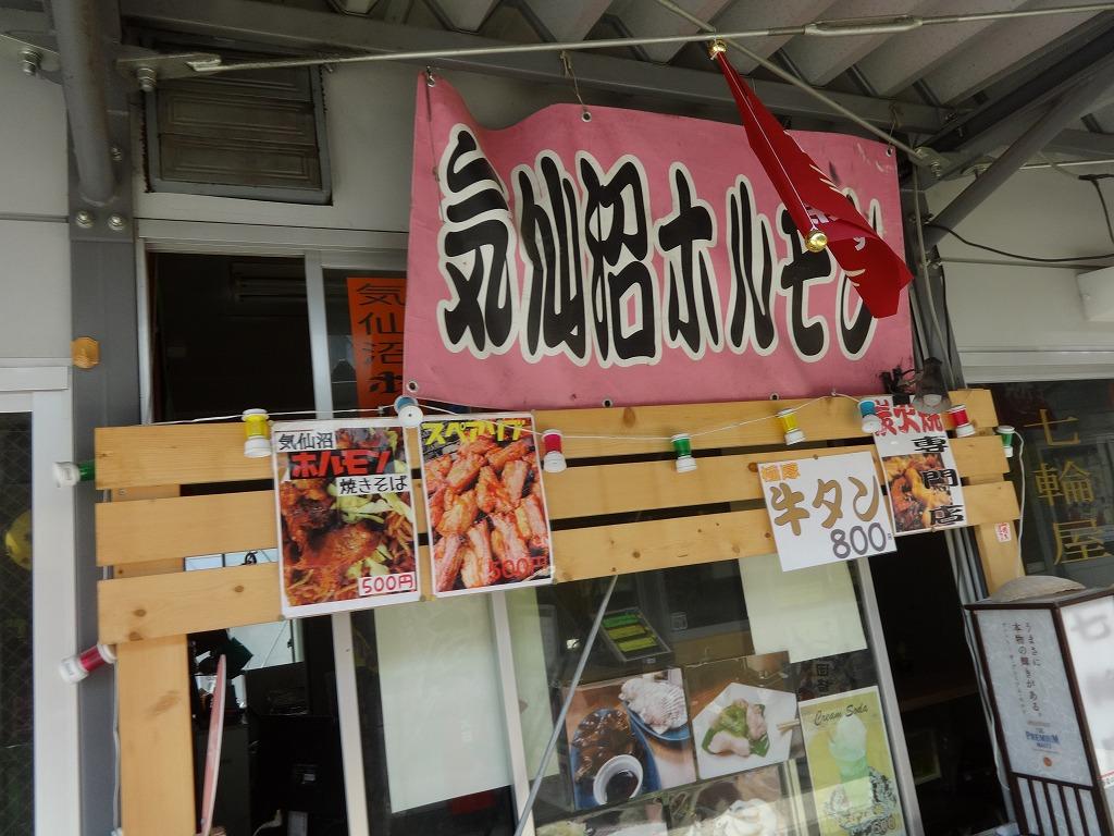 バイクで帰青!【5/14】 三陸被災地巡り~仙台の夜_d0061678_130131.jpg