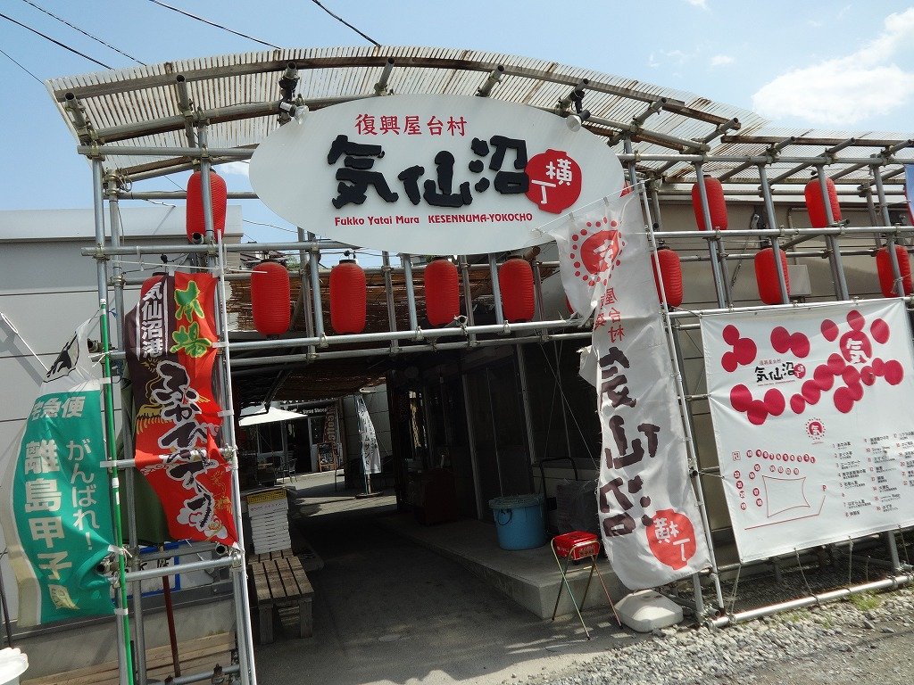 バイクで帰青!【5/14】 三陸被災地巡り~仙台の夜_d0061678_1311487.jpg