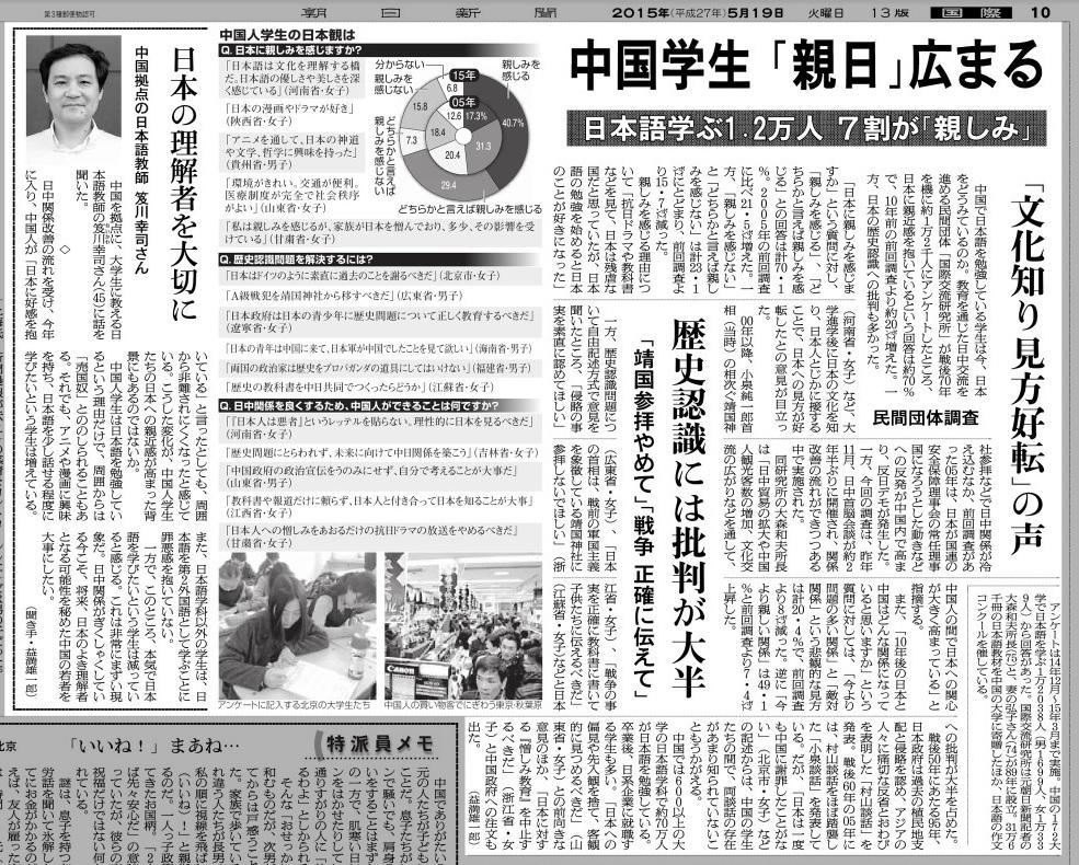 中国学生「親日」広まる 日本語学ぶ1.2万人、7割が「親しみ」 大森ご夫妻の調査結果_d0027795_751381.jpg