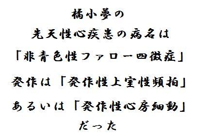 日本の妖美 橘小夢展 ~幻の作品を初公開  @弥生美術館_b0044404_2151796.jpg