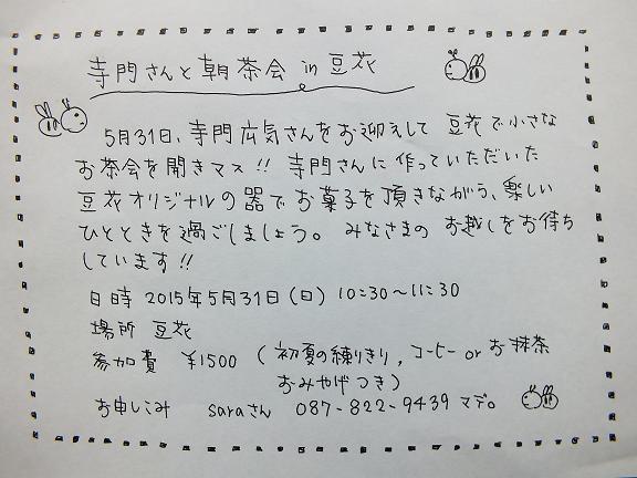 5月31日 寺門さんと朝茶会in豆花_c0227958_16524994.jpg