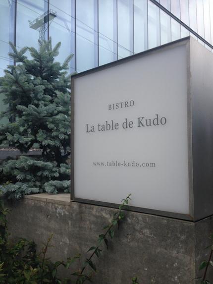 \'15年姫の会 in 沼津〜番外編  la table de KUDO_f0054859_12564826.jpg