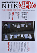NHK短歌 6月号_f0143469_9445450.jpg