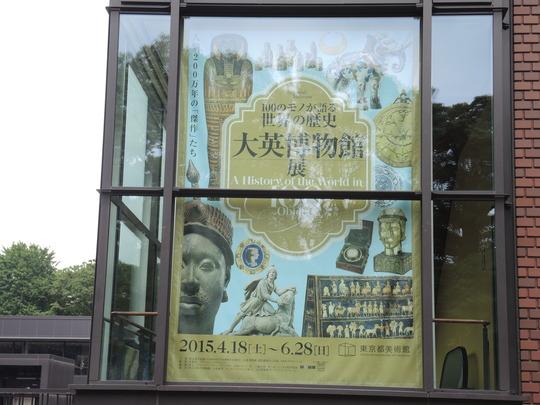 大英博物館展に行きました_e0232277_1194452.jpg