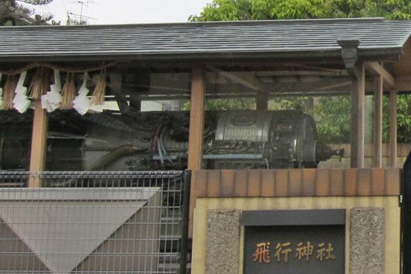 飛行神社(ひこうじんじゃ)_a0045381_20123869.jpg