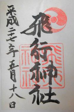 飛行神社(ひこうじんじゃ)_a0045381_21233036.jpg