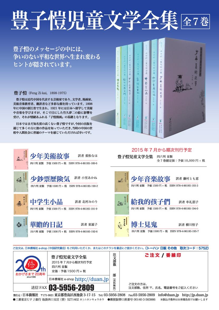 豊子愷児童文学全集(7巻)、日本僑報社から刊行決定。_d0027795_18335158.jpg