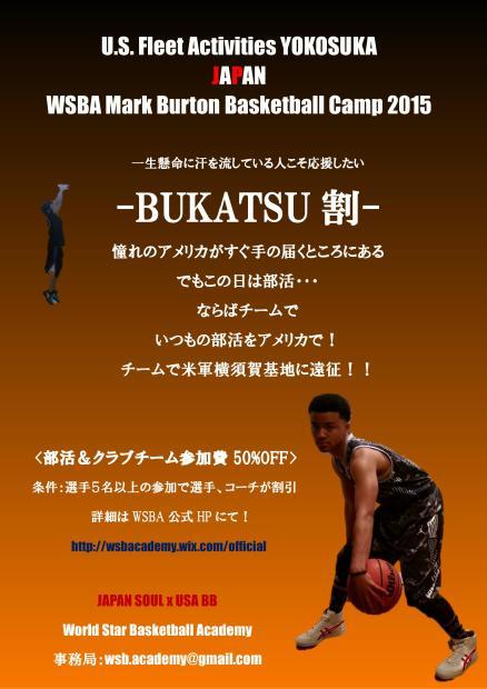 【WSBA Mark Burton Basketball Camp 2015】BUKATSU割_a0326598_20211169.jpg