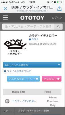 アイドルソング YUKARI_c0130623_2061750.jpg