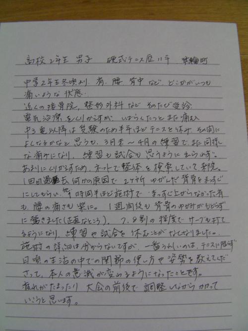 b0168743_1332494.jpg
