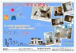 ✿モデルハウス 見学会のお知らせ✿_a0084859_13230356.jpg
