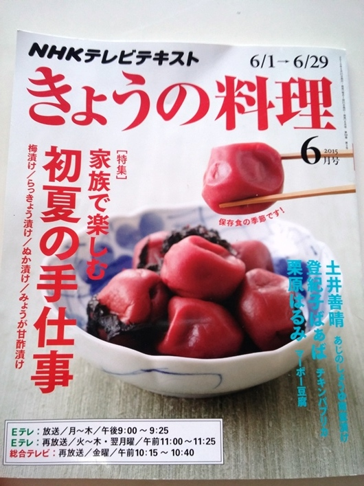 「きょうの料理」をご覧下さい_e0148373_12014625.jpg