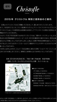 Christofle at The Peninsula Tokyo_f0342875_2345121.jpg