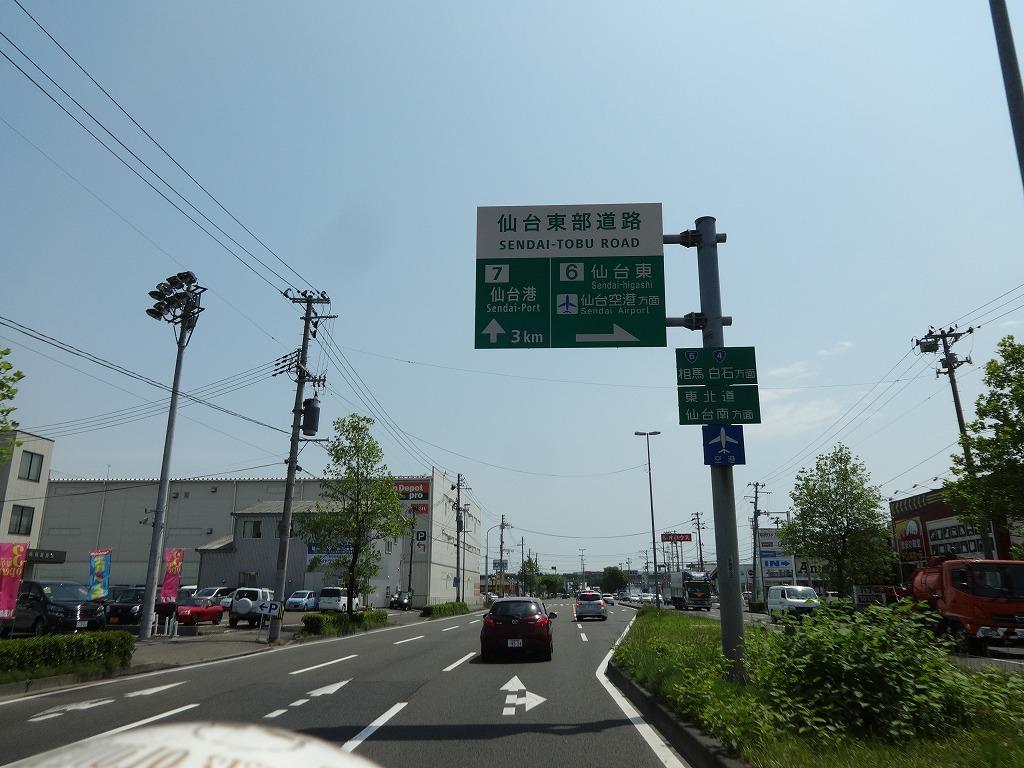 バイクで帰青!【5/15~16】 仙台を後に朝霞を目指す_d0061678_18243942.jpg