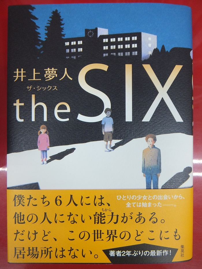 ◆久々の読書 ~the SIX~_f0238779_6554892.jpg