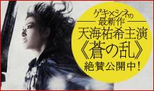 蒼の乱 「ツイートの乱」プレゼントキャンペーン6/7(日)まで!_f0162980_1715577.jpg
