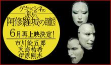 蒼の乱 長崎で上映決定!_f0162980_17281265.jpg
