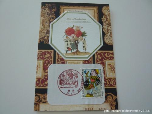 郵頼*小型印「国際博物館の日」+作ったアリスカード_d0285885_11203525.jpg