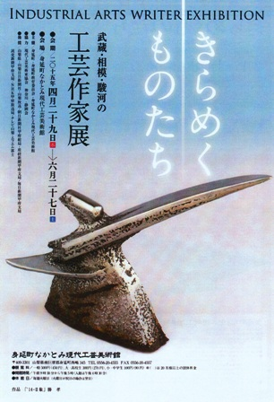 きらめくものたち武蔵・相模・駿河の工芸作家展_e0126489_17453335.jpg