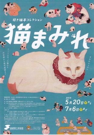 招き猫亭コレクション 猫まみれ島根展_e0126489_18132258.jpg