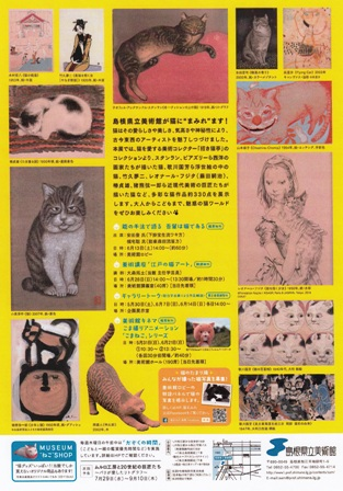 招き猫亭コレクション 猫まみれ島根展_e0126489_18133464.jpg