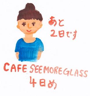 シーモアグラス展示4日目_d0259392_1423627.jpg