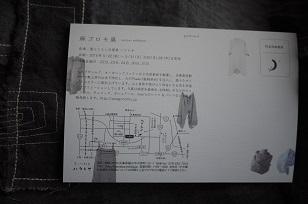 本日スタート「麻ゴロモ展」-sunsun exhibition-_f0226293_22312975.jpg