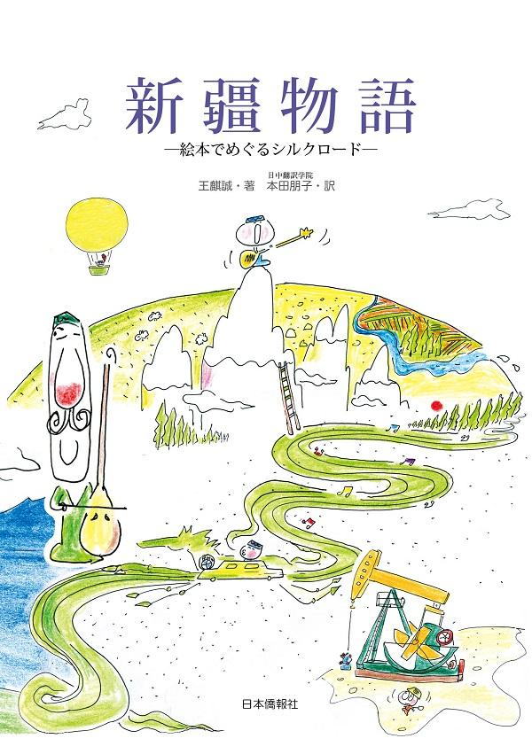 知られざる新疆の魅力を満載、中国ベストセラーの初日本語版、『新疆物語』7月に刊行へ_d0027795_12494179.jpg