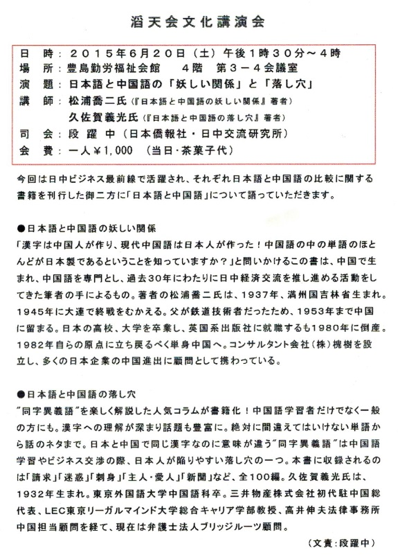6月の滔天会文化講演会、日本語と中国語の「妖しい関係」と「落し穴」について、松浦氏と久佐賀氏が講演_d0027795_17465480.jpg